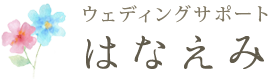 ウェディングサポートはなえみ | 東京・錦糸町の結婚相談所